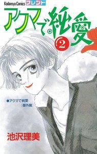 アクマで純愛 (2) 電子書籍版