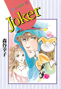 Joker 電子書籍版