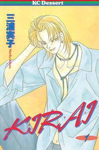 KIRAI (1) 電子書籍版