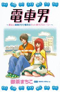 電車男 ~美女と純情ヲタク青年のネット発ラブストーリー~ 電子書籍版