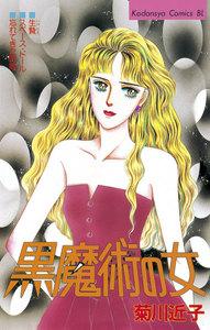 黒魔術の女 電子書籍版