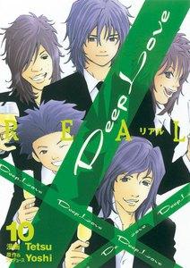 Deep Love REAL 10巻