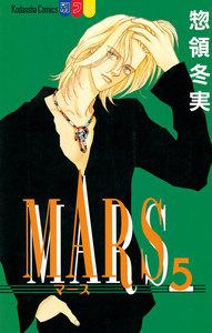 MARS 5巻