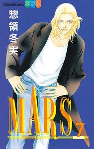 MARS (7) 電子書籍版