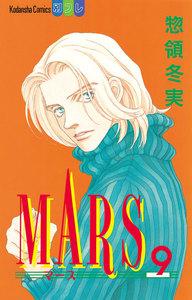 MARS 9巻
