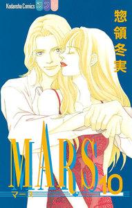 MARS 10巻