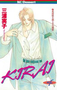 KIRAI (4) 電子書籍版
