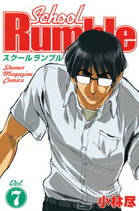 School Rumble 7巻