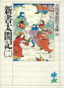 新書太閤記 (二)