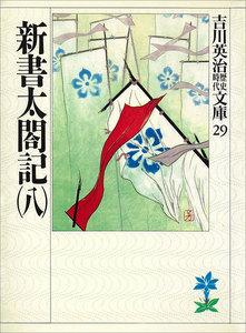新書太閤記 (八)