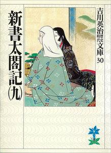 新書太閤記 (九)