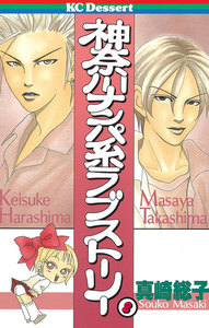神奈川ナンパ系ラブストーリー 2巻