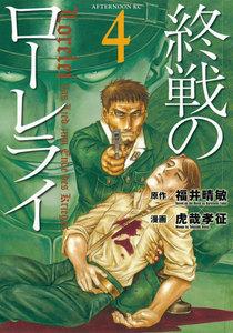 終戦のローレライ (4) 電子書籍版
