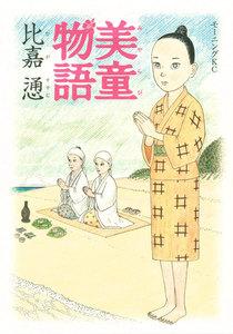 表紙『美童物語』 - 漫画