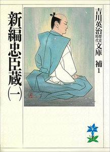 新編忠臣蔵 (一) 電子書籍版