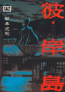 彼岸島 (4) 電子書籍版