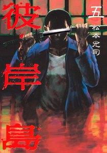 彼岸島 (5) 電子書籍版