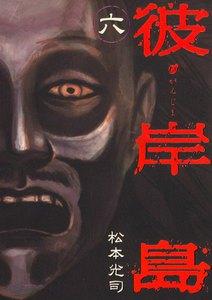 彼岸島 (6) 電子書籍版