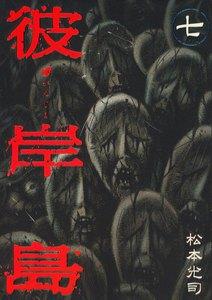 彼岸島 (7) 電子書籍版
