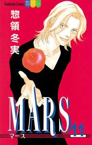 MARS 11巻