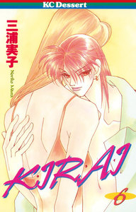 KIRAI (6) 電子書籍版