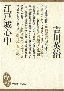 江戸城心中 電子書籍版