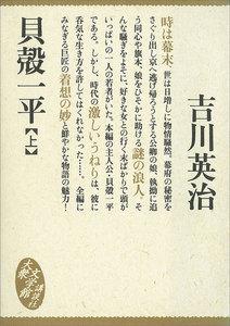 貝殻一平 (上) 電子書籍版