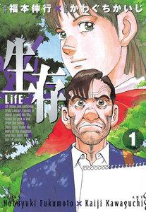 生存~LifE~ (1) 電子書籍版