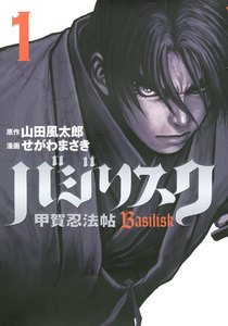 バジリスク~甲賀忍法帖~ 1巻