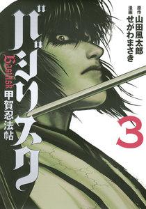 バジリスク~甲賀忍法帖~ 3巻