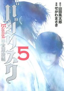 バジリスク~甲賀忍法帖~ (5) 電子書籍版