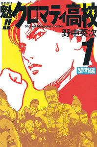表紙『魁!! クロマティ高校』 - 漫画