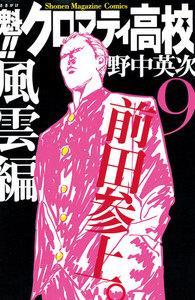 魁!! クロマティ高校 (9) 風雲編 電子書籍版