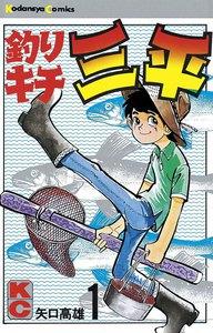 釣りキチ三平 (1~5巻セット)