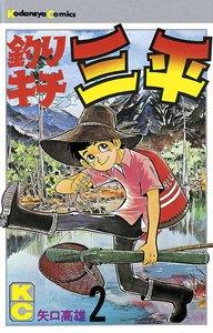 釣りキチ三平 (2) 電子書籍版