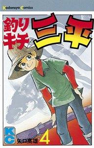 釣りキチ三平 (4) 電子書籍版
