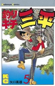 釣りキチ三平 (5) 電子書籍版