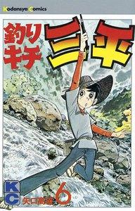 釣りキチ三平 (6) 電子書籍版