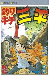 釣りキチ三平 (8) 電子書籍版