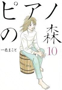 ピアノの森 (10) 電子書籍版