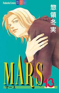 MARS 13巻