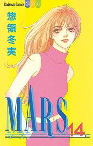 MARS 14巻