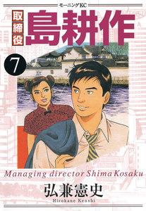 取締役島耕作 (7) 電子書籍版