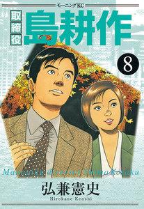 取締役島耕作 (8) 電子書籍版