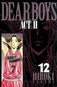 DEAR BOYS ACT II 12巻