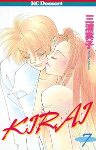 KIRAI (7) 電子書籍版