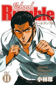 School Rumble 11巻