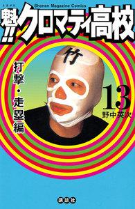 魁!! クロマティ高校 (13) 打撃・走塁編