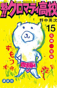 魁!! クロマティ高校 (15) 危機一髪編 電子書籍版