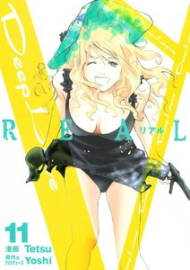 Deep Love REAL 11巻